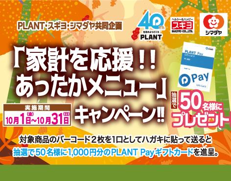 20211001-1031_シマダヤ・スギヨ共同キャンペーン_メイン画像.jpg