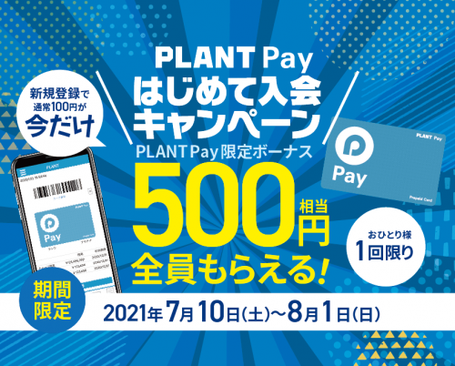 20210710_PLANTPay入会CP_CP詳細様.png