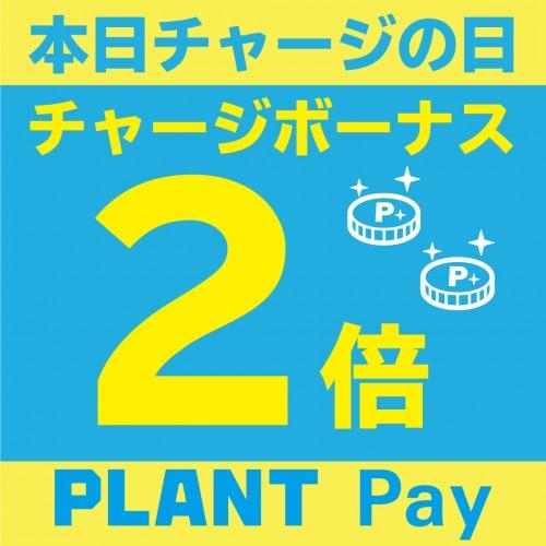 PLANT-Pay-チャージ2倍の日.jpg
