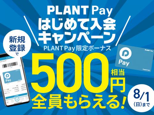 20210710_PLANTPay入会CP_TW用バナー.png
