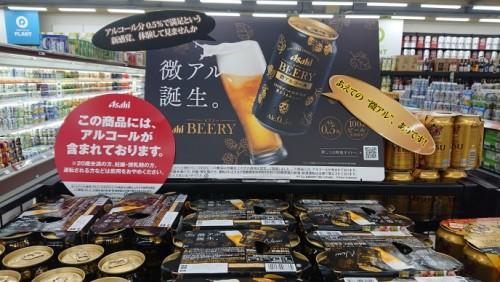 ビールエンド.JPG