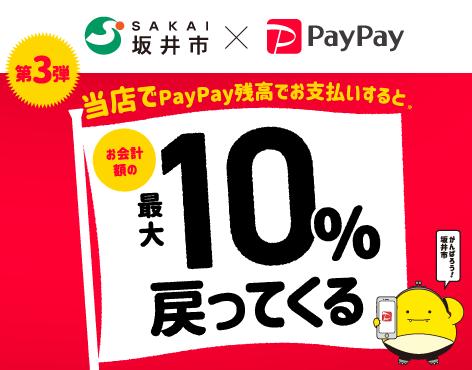 20210901-0930_坂井市PayPayキャンペーン_メイン画像.png