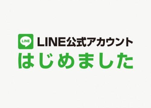 公式LINE始めました_メイン画像.jpg