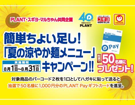 20210801-0831_スギヨ・東洋水産コラボキャンペーン_メイン画像.jpg