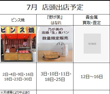 7月店頭販売画像.png