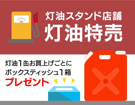 灯油特売サムネイル.png