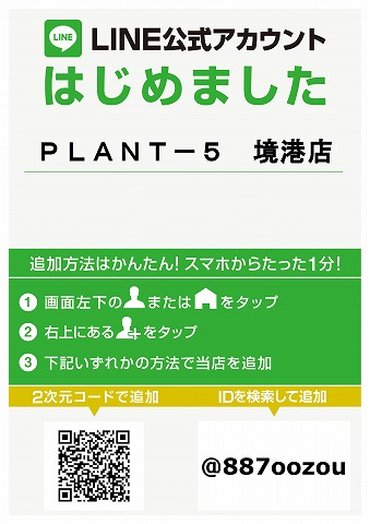PLANT-5 境港店  Line画像.jpg