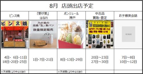 8月度店頭販売.png
