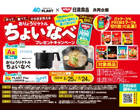 20210525-0724_日清食品共同キャンペーン_メイン画像.jpg