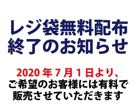 20200701-レジ袋無料配布終了のお知らせ_メイン画像.jpg