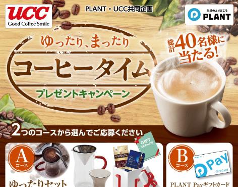 20210905-1031_UCC共同キャンペーン_メイン画像.jpg