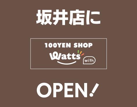 20210227_坂井店ワッツウィズオープン_メイン画像.jpg