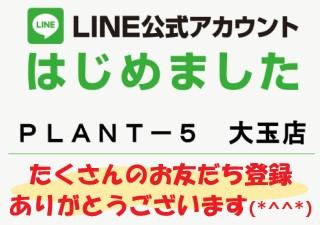 LINEメイン01.jpg