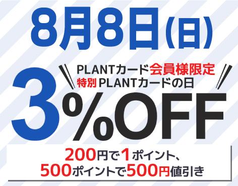 20210808_PLANTカードの日_メイン画像.jpg