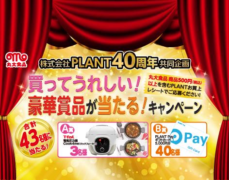 20210501-0630_PLANT×丸大食品共同キャンペーン_メイン画像.jpg