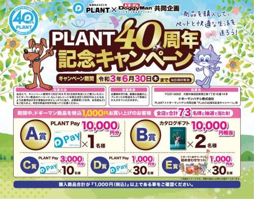 PLANTさま_サイト用472_370px修正.jpg
